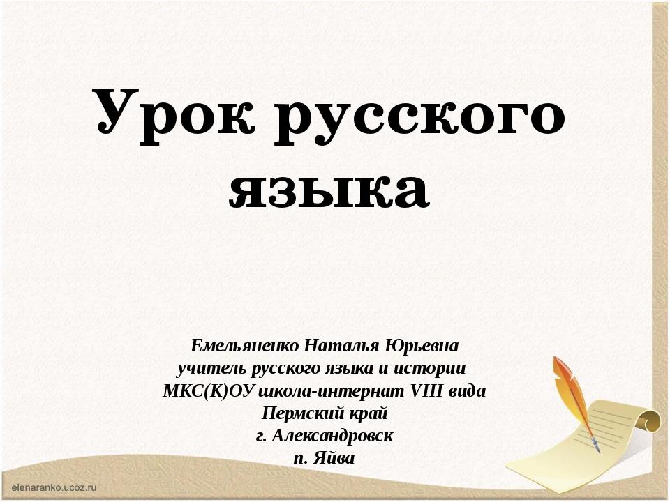 Урок русского языка Емельяненко Наталья Юрьевна учитель русского языка и исто...