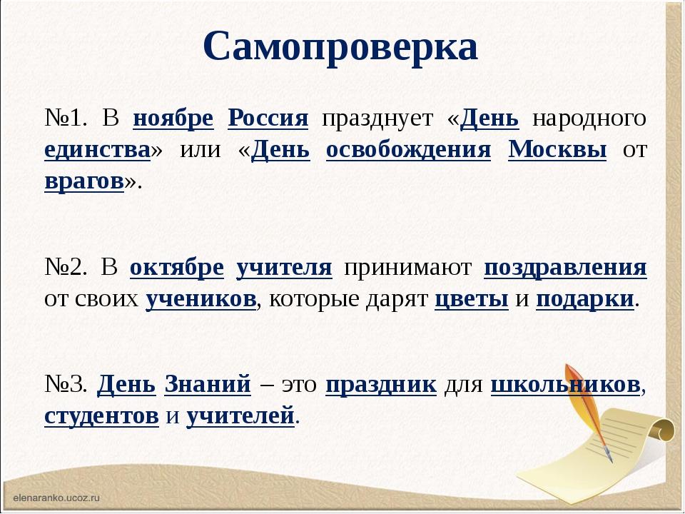 Самопроверка №1. В ноябре Россия празднует «День народного единства» или «Ден...