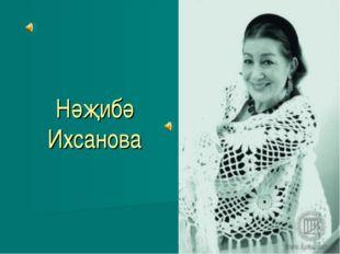 Нәҗибә Ихсанова
