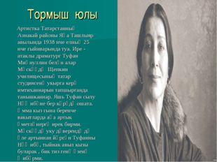 Тормыш юлы АртисткаТатарстанның Азнакай районы Яңа Ташлыяр авылында 1938 нче