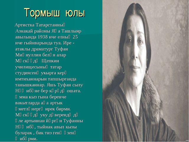 Тормыш юлы АртисткаТатарстанның Азнакай районы Яңа Ташлыяр авылында 1938 нче...