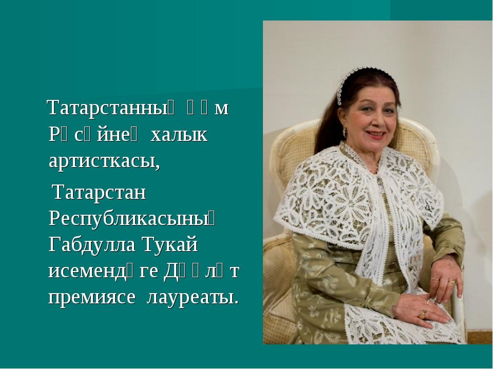 Татарстанның һәм Рәсәйнең халык артисткасы, Татарстан Республикасының Габдул...