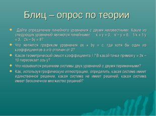 Блиц – опрос по теории Дайте определение линейного уравнения с двумя неизвест