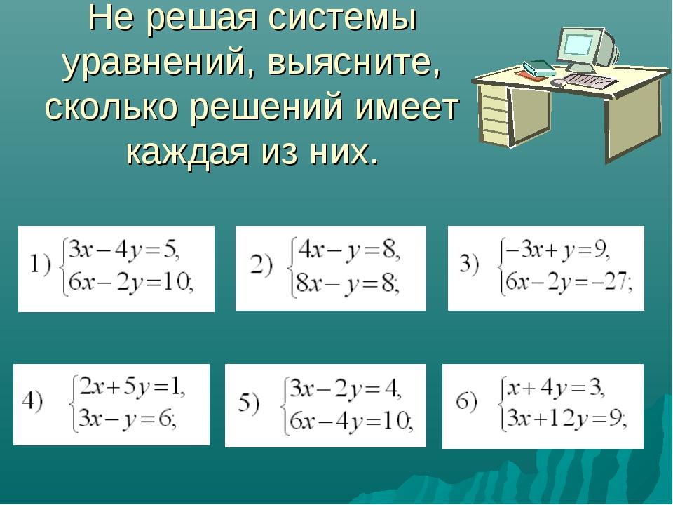 Не решая системы уравнений, выясните, сколько решений имеет каждая из них.