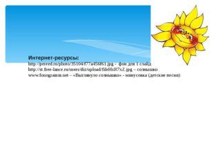 Интернет-ресурсы: http://pereed.ru/photo/35104/f77a456f61.jpg - фон для 1 сла