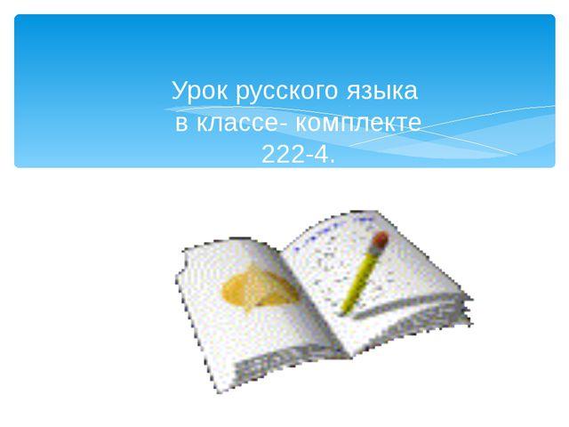 Урок русского языка в классе- комплекте 222-4.