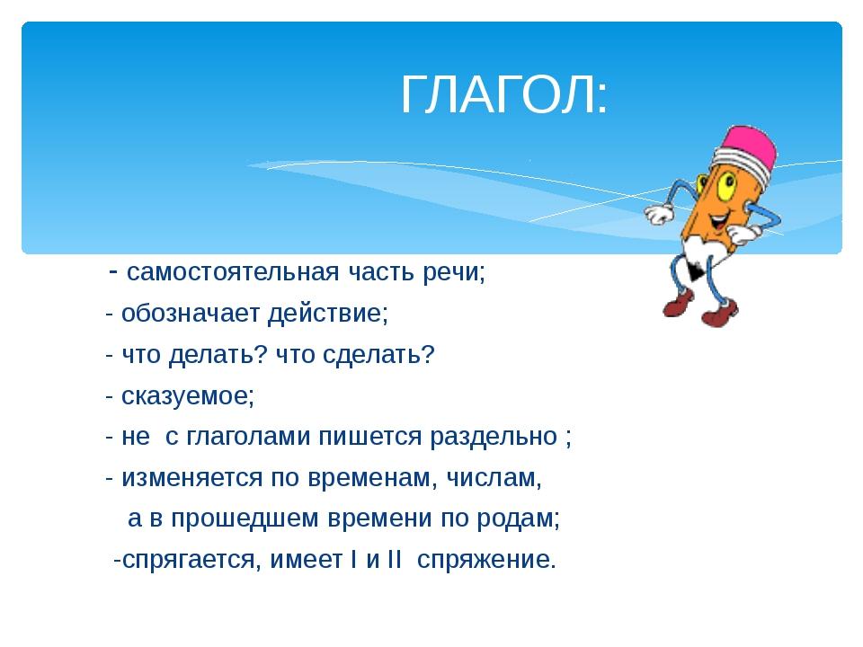 - самостоятельная часть речи; - обозначает действие; - что делать? что сдела...