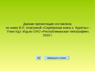 Данная презентация составлена по книге В.П. Алагуевой «Серебряная книга о бу