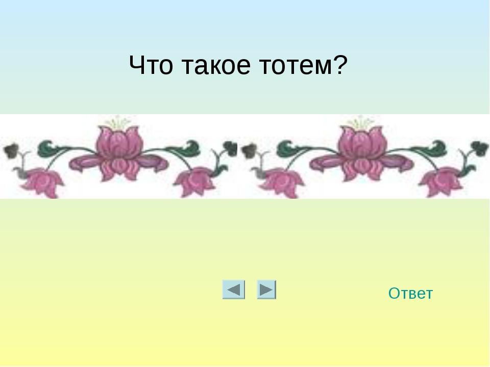 Что такое тотем? Ответ
