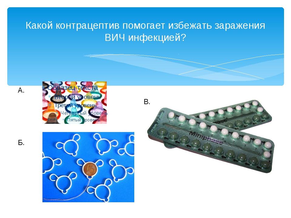 Какой контрацептив помогает избежать заражения ВИЧ инфекцией? А. Б. В.