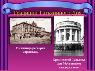 Традиции Татьяниного Дня. Храм святой Татьяны при Московском университете Гос