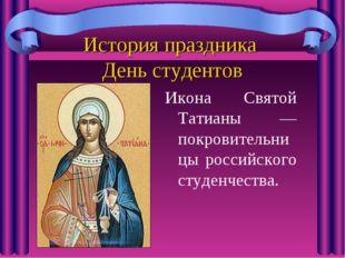 История праздника День студентов Икона Святой Татианы — покровительницы росси