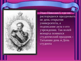 Указ Николая I, где он распорядился праздновать не день открытия университет