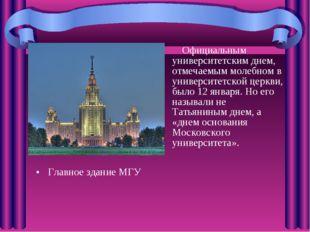 Главное здание МГУ Официальным университетским днем, отмечаемым молебном в ун