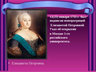 Елизавета Петровна. 12(25) января 1755 г. был подписан императрицей Елизавето