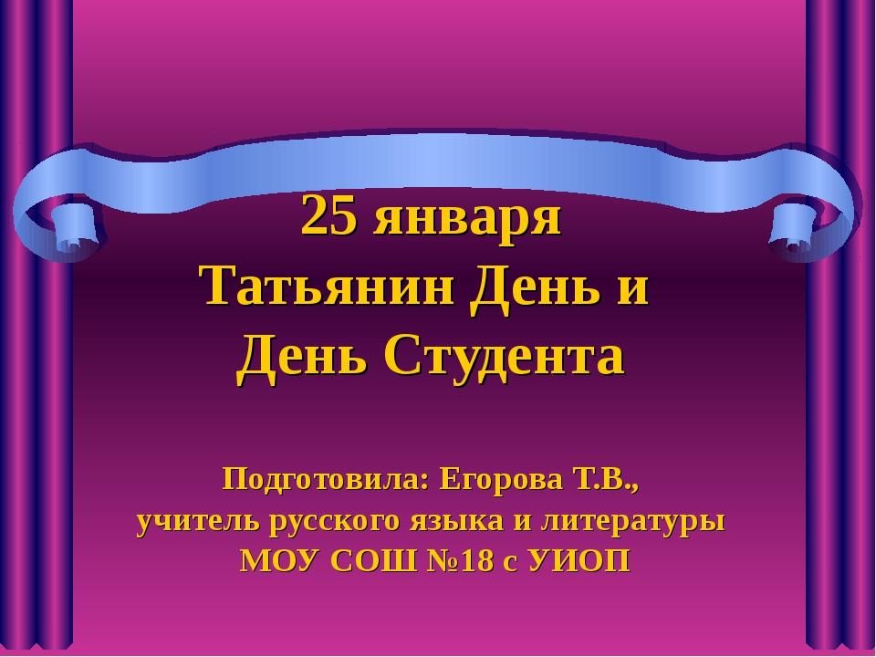 25 января Татьянин День и День Студента Подготовила: Егорова Т.В., учитель ру...