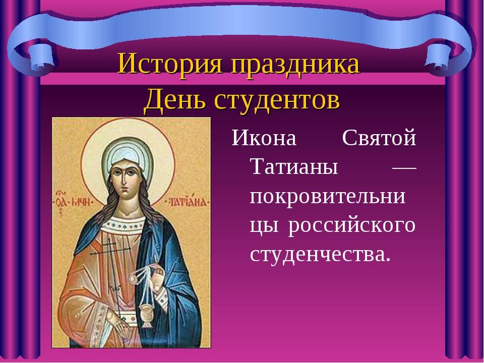 История праздника День студентов Икона Святой Татианы — покровительницы росси...