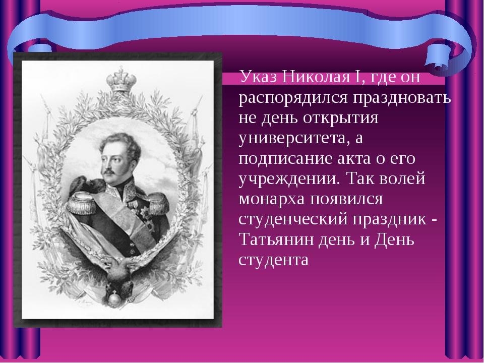 Указ Николая I, где он распорядился праздновать не день открытия университет...