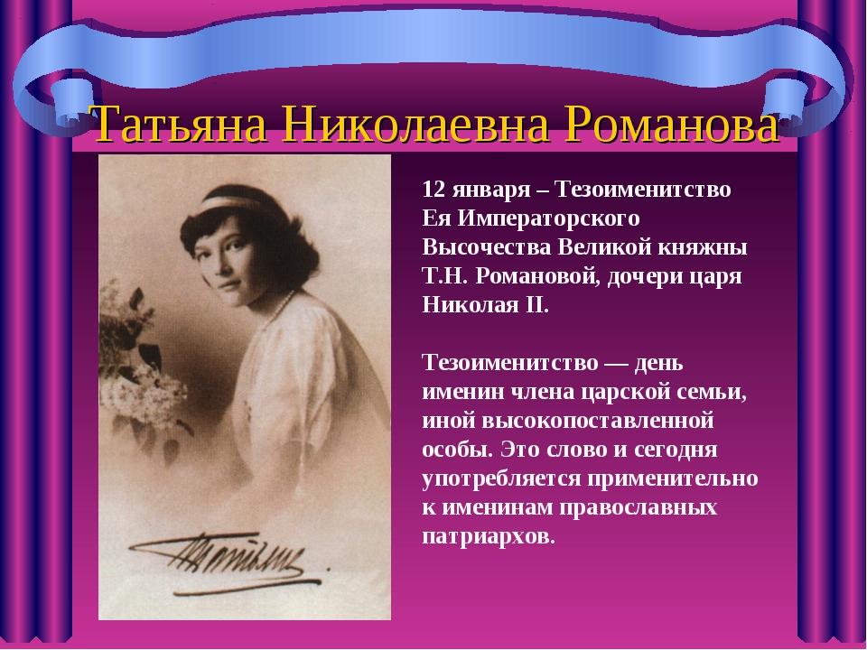 Татьяна Николаевна Романова 12 января – Тезоименитство Ея Императорского Высо...