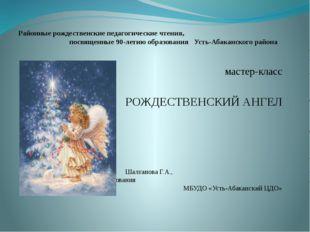 Районные рождественские педагогические чтения, посвященные 90-летию образован