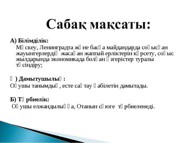 А) Білімділік: Мәскеу, Ленинградта және басқа майдандарда соғысқан жауынгер...