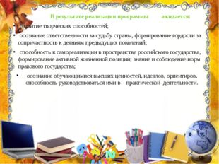 В результате реализации программы ожидается: развитие творческих способносте