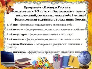 Программа «Я живу в России» используется с 1-3 классы. Она включает шесть на