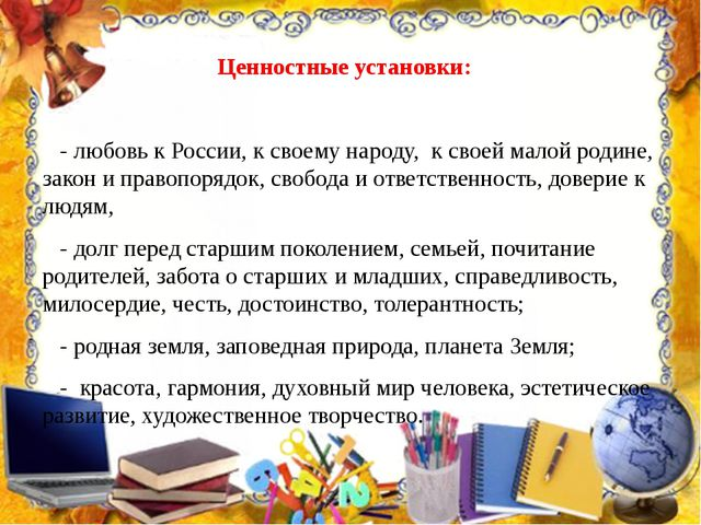 Ценностные установки: - любовь к России, к своему народу, к своей малой родин...