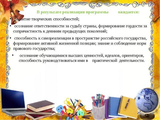 В результате реализации программы ожидается: развитие творческих способносте...