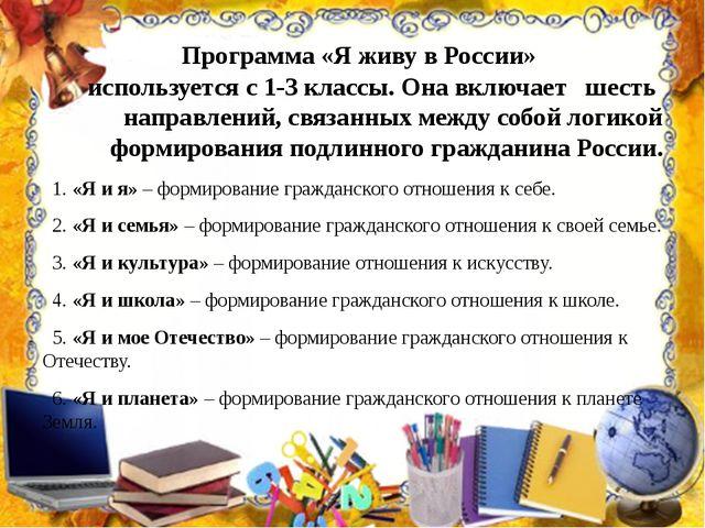 Программа «Я живу в России» используется с 1-3 классы. Она включает шесть на...
