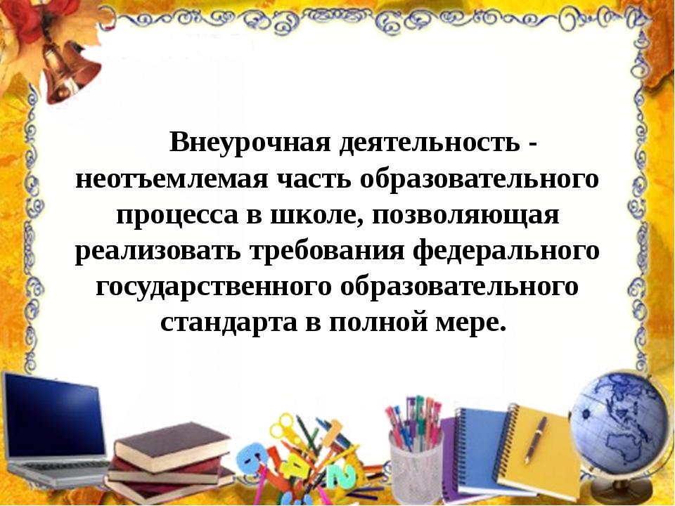 Внеурочная деятельность - неотъемлемая часть образовательного процесса в шко...