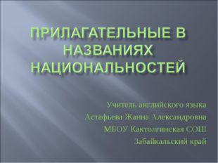 Учитель английского языка Астафьева Жанна Александровна МБОУ Кактолгинская СО