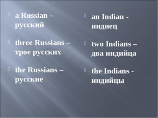 a Russian – русский three Russians – трое русских the Russians – русские an I