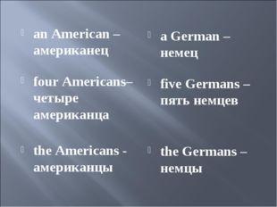 an American – американец four Americans– четыре американца the Americans - ам