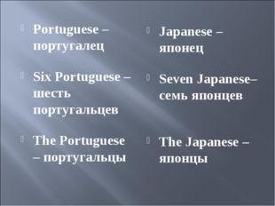 Portuguese – португалец Six Portuguese – шесть португальцев The Portuguese –