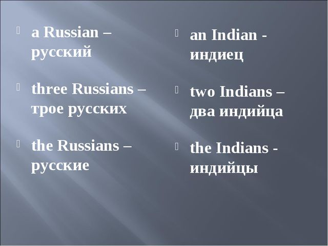 a Russian – русский three Russians – трое русских the Russians – русские an I...