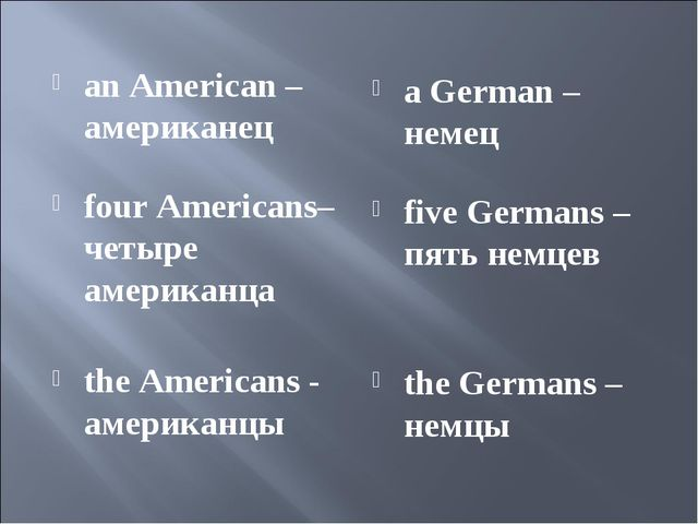an American – американец four Americans– четыре американца the Americans - ам...