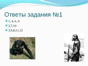 Ответы задания №1 1, 4, 6, 9 2,7,10 3,5,8,11,12