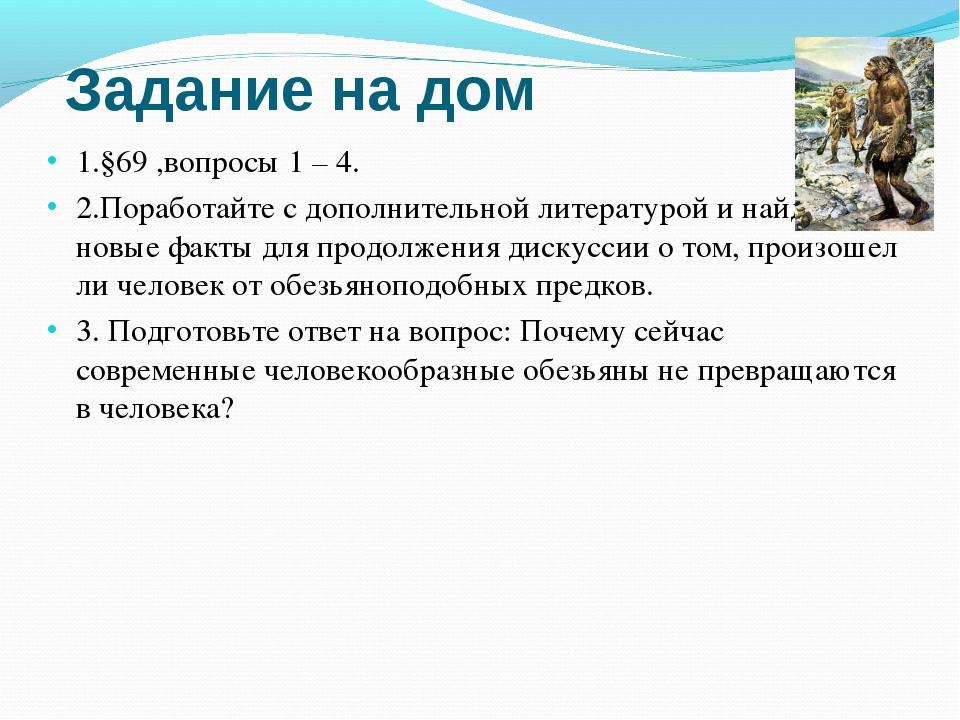 Задание на дом 1.§69 ,вопросы 1 – 4. 2.Поработайте с дополнительной литерату...