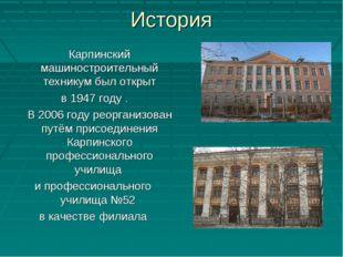 История Карпинский машиностроительный техникум был открыт в 1947 году . В 200