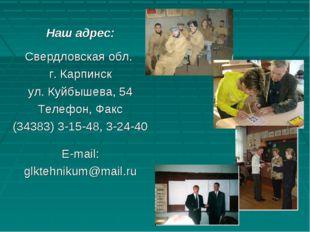 Наш адрес: Свердловская обл. г. Карпинск ул. Куйбышева, 54 Телефон, Факс (343