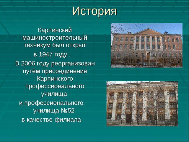 История Карпинский машиностроительный техникум был открыт в 1947 году . В 200...