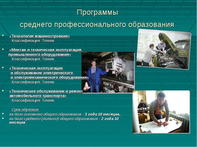Программы среднего профессионального образования «Технология машиностроения»...