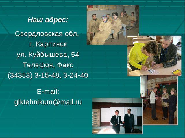 Наш адрес: Свердловская обл. г. Карпинск ул. Куйбышева, 54 Телефон, Факс (343...