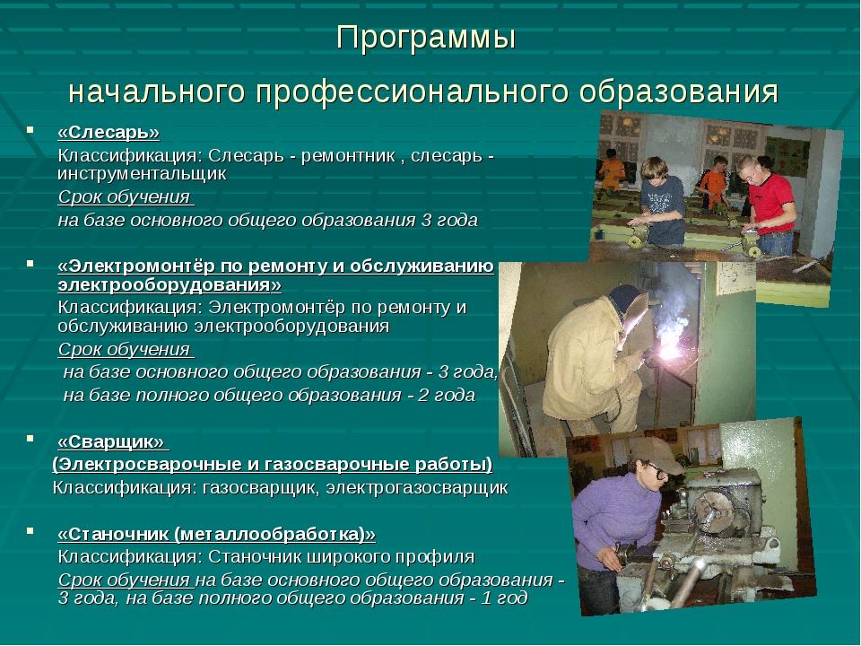 Программы начального профессионального образования «Слесарь» Классификация:...