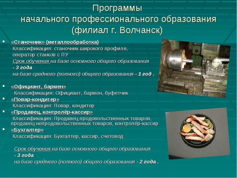 Программы начального профессионального образования (филиал г. Волчанск) «Ста...