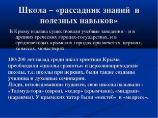 Школа – «рассадник знаний и полезных навыков» В Крыму издавна существовали уч