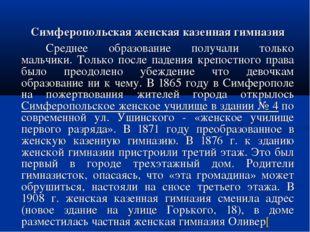 Симферопольская женская казенная гимназия Среднее образование получали только