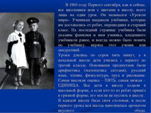 В 1960 году Первого сентября, как и сейчас, все школьники шли с цветами в шко