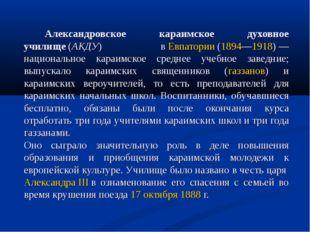 Александровское караимское духовное училище(АКДУ) вЕвпатории(1894—1918)—